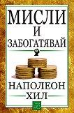 Мисли и забогатявай - Наполеон Хил - книга