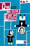 Очи на сляп, език на болен - Любомир Николов - книга