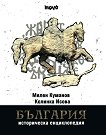 Историческа енциклопедия България - Милен Куманов, Колинка Исова -