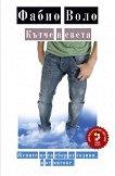 Кътче в света - книга