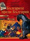 Родина - книга 2: Българите преди България - Пламен Петков -