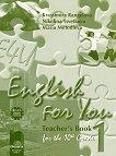 English for You 1: книга за учителя по английски език за 10. клас - Красимира Рангелова, Николина Цветкова, Мария Методиева - помагало