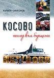 Косово - поглед към бъдещето - Калоян Симеонов -