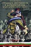 Гръцките жестокости и варваризъм над българите (1912 - 1923г.) - Цочо Билярски -