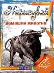Нарисувай домашни животни - Катерина Данаилова -