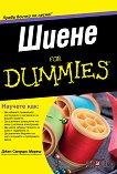 Шиене For Dummies - Джен Сандърс Мареш -