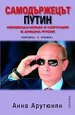 Самодържецът Путин. Неофеодализъм и корупция в днешна Русия - Анна Арутюнян - книга