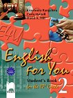 English for You 2: Учебник по английски език за 10. клас - Красимира Рангелова, Карла Мескил, Дейвид А. Хил -