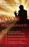 Кодове на подсъзнанието - книга 1 - Роман Фад - книга