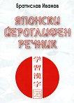 Японски йероглифен речник - Братислав Иванов -