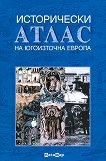 Исторически атлас на югоизточна Европа -