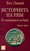 Историята на Рим - книга 3 - Тит Ливий -