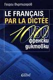 Le Francais par la dictee 100 френски диктовки - Георги Въртигоров - книга
