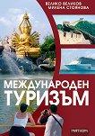 Международен туризъм - Велико Великов, Милена Стоянова -