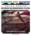 Българите през вековете: По пътя на небесната сърна - Българският щит над Европа - Петър Добрев -