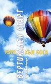 Вертикален старт - Кристоф Хохмут - книга