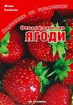 Наръчник на градинаря - отглеждане на ягоди - Жени Койнова - книга