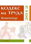 Кодекс на труда 2012 - коментар - Вергиния Велева, Мариета Харизанова, Милен Иванов -