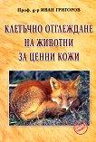 Клетъчно отглеждане на животни за ценни кожи - Проф. д-р Иван Григоров -