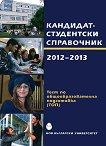 Кандидатстудентски справочник 2012-2013 -