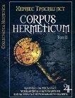 Corpus Hermeticum - том ІІ - Хермес Трисмегист -