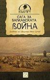 Сага за Балканската война - книга