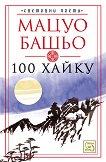 Световни поети: 100 хайку - Мацуо Башьо -