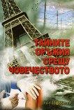 Тайните оръжия срещу човечеството - Пламен Григоров, Росица Тодорова -