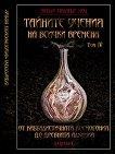 Тайните учения на всички времена Том IV: От каббалистичната космогония до древната алхимия - Менли Палмър Хол -