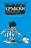 Сръбски хумор - книга