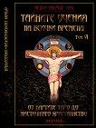 Тайните учения на всички времена Том VI: От картите Таро до мистичното християнство - книга