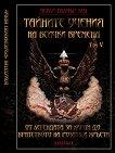 Тайните учения на всички времена Том V: От Легендата за Хирам до Братството на Розата и Кръста - Менли Палмър Хол -