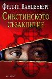 Сикстинското съзаклятие - Филип Ванденберг - книга