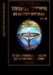 Тайните учения на всички времена Том III: От церемониалната магия до херметичните науки - Менли Палмър Хол -