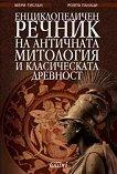 Енциклопедичен речник на античната митология и класическата древност - Р. Палаци, П. Гилсън -