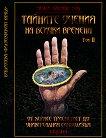 Тайните учения на всички временаТом II: От Хермес Трисмегист до универсалния символизъм - Менли Палмър Хол -