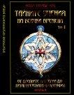 Тайните учения на всички времена Том I: От Древните мистерии до Питагорейската философия - Менли Палмър Хол -