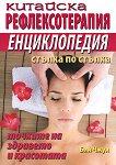 Китайска рефлексотерапия : Енциклопедия стъпка по стъпка - Бин Чжун - книга