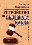 Устройство на съдебната власт - Емилия Сидерова -