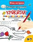 Крокотак - 5 - 7 години : Работна тетрадка - детска книга