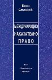 Международно наказателно право - Боян Станков - книга