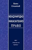 Международно наказателно право - Боян Станков -