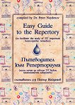Easy Guide to the Repertory -