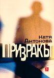 Призракът - Катя Антонова - книга