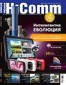 HiComm : Списание за нови технологии и комуникации - Март 2012 -