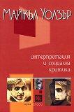 Интерпретация и социална критика - Майкъл Уолзър -