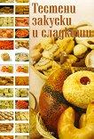 Тестени закуски и сладкиши - Мария Атанасова - книга