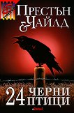 24 черни птици - Дъглас Престън, Линкълн Чайлд - книга