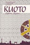 Литературна и културна история на Киото - Джон Дугъл -