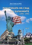 Политиката на САЩ на Балканите (1985-1990) - Том 3 - Дин. Иван Любенов Боев -
